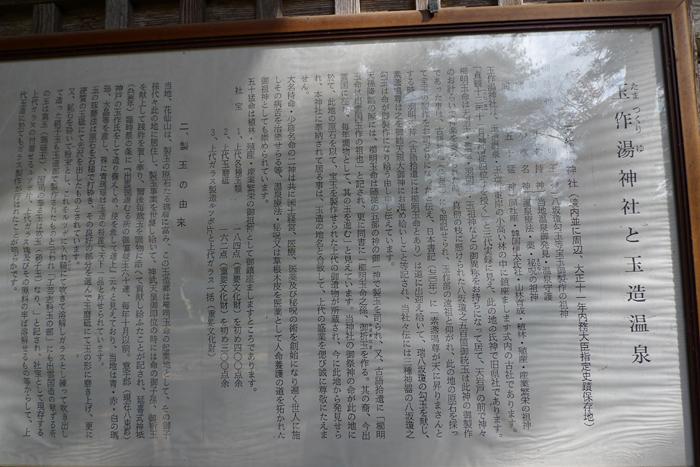 出雲の神社巡り  玉作湯神社  14