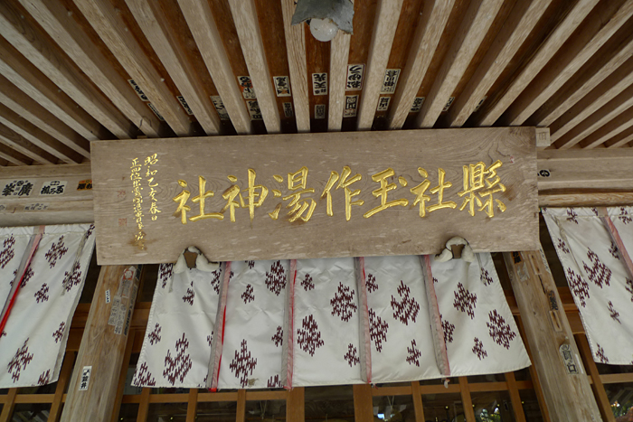 出雲の神社巡り  玉作湯神社  15