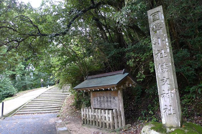 因幡の神社  倭文神社  1