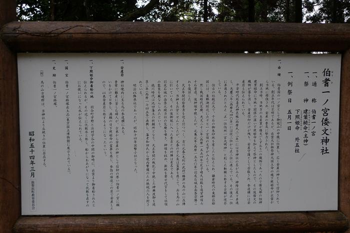 因幡の神社  倭文神社  4