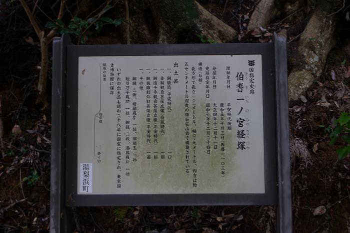 因幡の神社  倭文神社  11