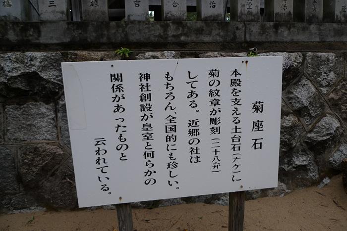 因幡の神社  白兔神社  13