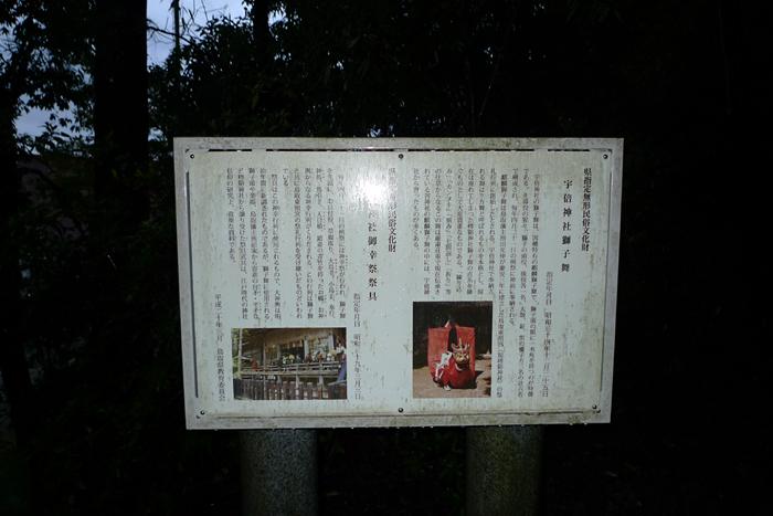 因幡の神社  宇部神社  3