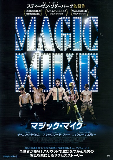 「MAGIC MIKE」