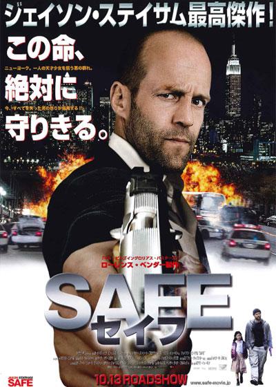 「SAFE」