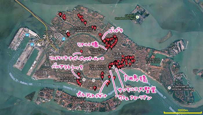 イタリア旅行 6泊8日 2日目 ヴェネツィア 写真GPSMAP