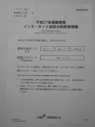 150914_国勢調査_3