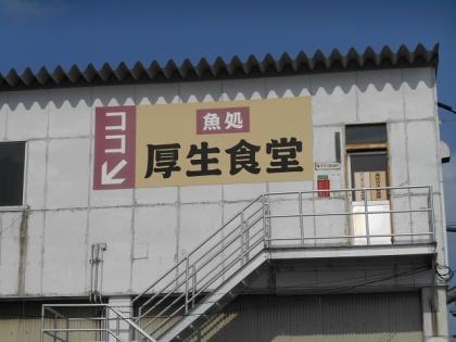 151019_厚生食堂_1