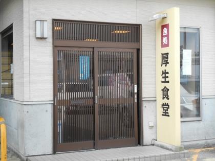 151019_厚生食堂_2