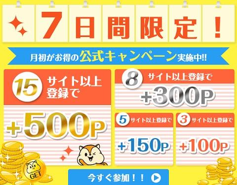 モッピー_7日間キャンペーン_0901
