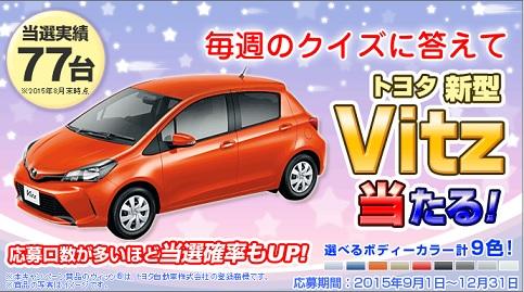 フルーツメール_トヨタ新型vitz当たる