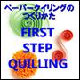クイリングの作り方 First step Quilling