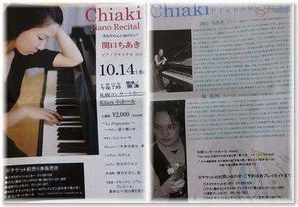 001-ちあき&たくまコンサート151014-1900