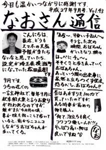 2015年9月号