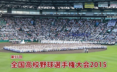 koshien_2015.jpg