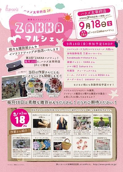 zakka_marche0918.jpg
