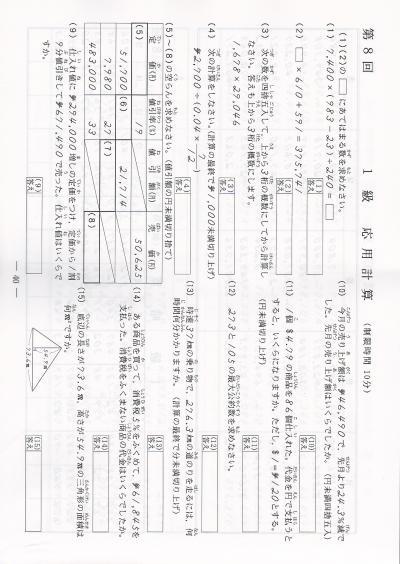 2015.8珠算1級