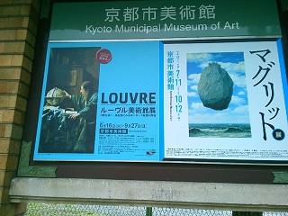 京都市立美術館6