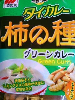 柿の種グリーンカレー