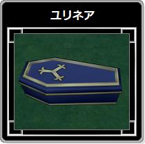 DQX・ユリネア51