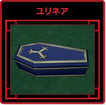 DQX・ユリネア52