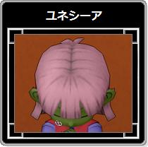 DQX・ユネシーア01