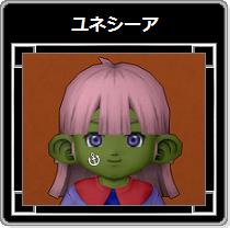 DQX・ユネシーア03