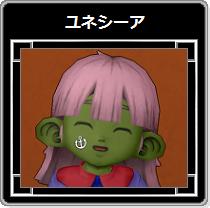 DQX・ユネシーア07