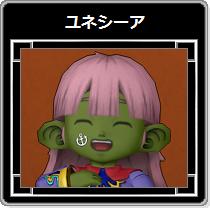 DQX・ユネシーア11