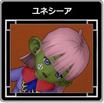 DQX・ユネシーア14