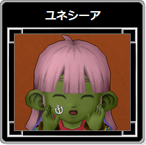DQX・ユネシーア15