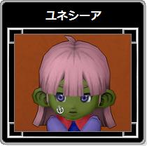 DQX・ユネシーア21