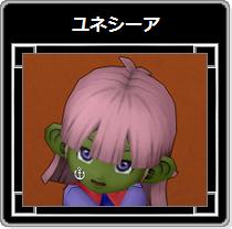 DQX・ユネシーア23