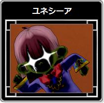 DQX・ユネシーア33