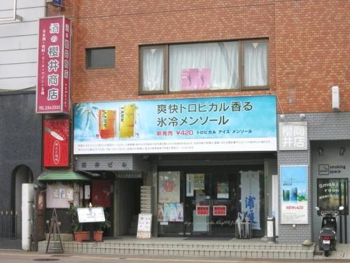 酒の櫻井商店