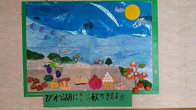平成27年9月22日びわ湖の四季(秋)