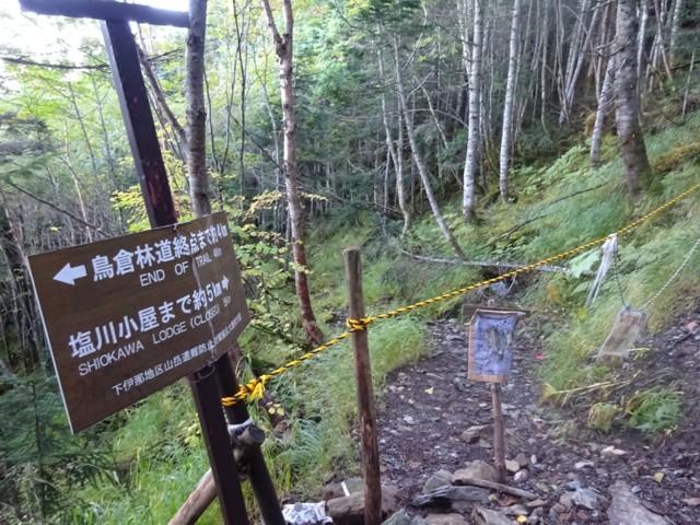 9月19日 鳥倉ルートと塩川ルートの分岐