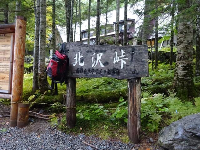 9月26日 北沢峠までバス55分