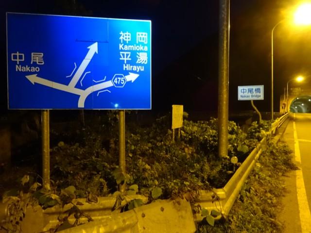 10月10日 中尾橋