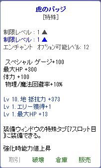 OP10虎バッジ