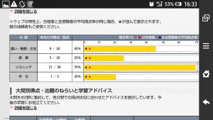Screenshot_2015-09-25-16-33-50.png