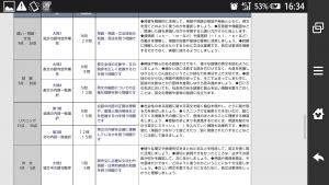 Screenshot_2015-09-25-16-34-06.png