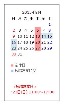 8月営業カレンダー