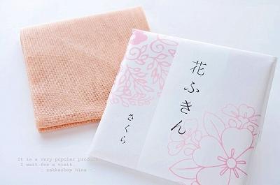 s-花ふきん さくら