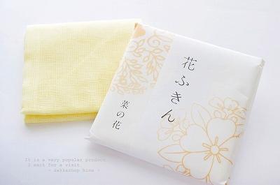 s-花ふきん 菜の花