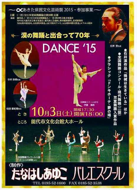 s-s-たなはしバレエ2015