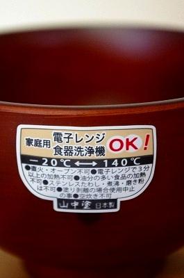 まる茶 まるベージュ汁椀 -2