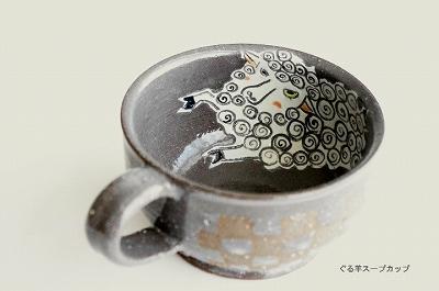 s-66 ぐる羊スープカップ