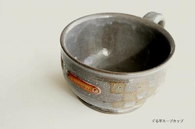 s-66 ぐる羊スープカップ-2