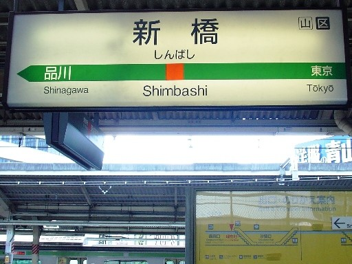 eki-name-shinbashi-s.jpg